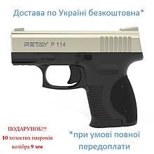 Стартовый пистолет Retay P114 Турция satin