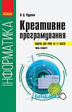 Інформатика: креативне програмування (модуль для учнів 10–11 класів, рівень стандарту) Руденко В.Д. (Ранок)