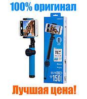 Селфи-монопод Momax Hero Bluetooth KMS8D 150cm Blue