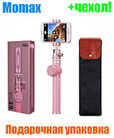 Селфи-монопод Momax Pro Bluetooth KMS4L2 90cm \ Rose Gold