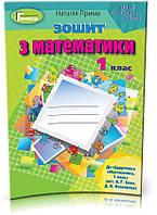 1 клас. Математика. Робочий зошит (до підручника Бевз В.Г.), Прима Н., Генеза