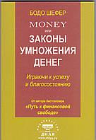 Шефер Money, или Законы умножения денег