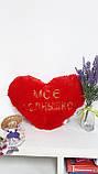 Меховая подушечка сердце 35*35 с надписью Мое солнышко, фото 3