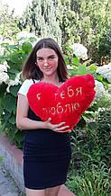 Меховая подушечка сердце 35*35 с надписью Я тебя люблю