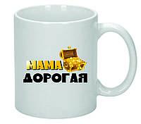 Чашка Мама дорогая. Приятный подарок маме.