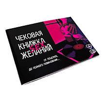 Новые Чековые книжки SEX желаний уже в наличии!