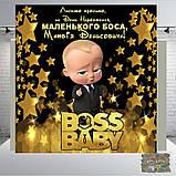 Бейбі Босс Банер 2х2,1х2, на юбилей, день рождения. Печать баннера  Фотозона Замовити банер Бос Молоко, фото 3