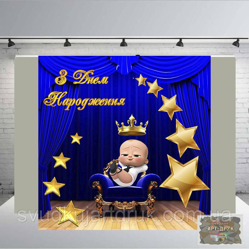Бейбі Босс Банер 2х2,1х2, на юбилей, день рождения. Печать баннера  Фотозона Замовити банер Бос Молоко
