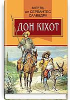 Вигадливий ідальго Дон Кіхот з Ламанчі Знання 166067, КОД: 1677468