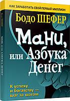 Мани, или Азбука денег Бодо Шефер hubcRSd58932, КОД: 1769523