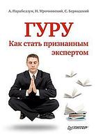 Гуру. Как стать признанным экспертом. Николай Мрочковский, Андрей Парабеллум