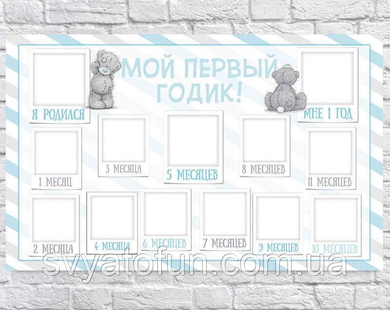 Плакат 12 місяців Ведмедик Тедді блакитний 75×120см укр