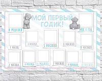 """Плакат """"12 месяцев"""" Мишка Тедди голубой 75×120см рус"""