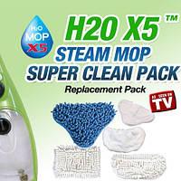 Насадки для паровой швабры H2O Mop X5 - набор 5 шт., фото 1