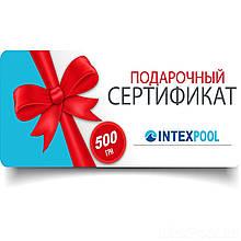 Электронный подарочный сертификат IntexPool 80500, на сумму 500 грн
