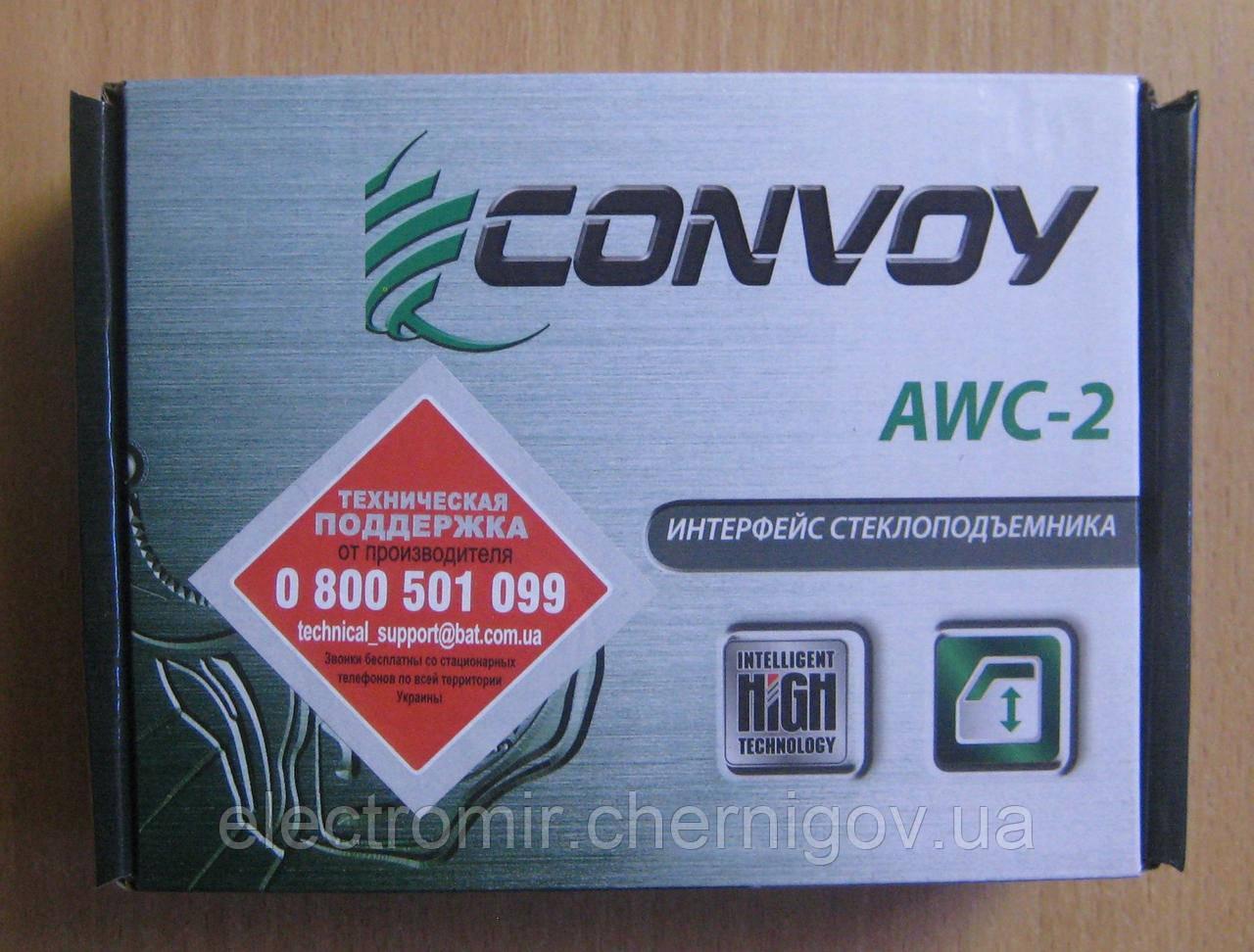 Интерфейс стеклоподъемника на 2 стекла Convoy AWC-2
