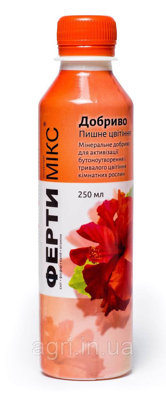 Фертимикс Пышное Цветение - минеральное удобрение. 250мл