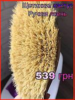 Массажная щётка, натуральная щетка для сухого массажа, щетка для тела в Украине