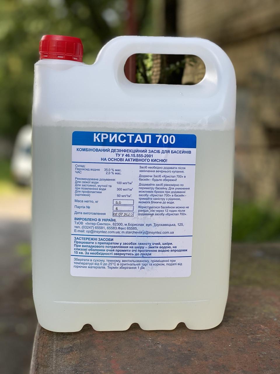 Кристал 700 - дезсредство для басейнов с активным кислородом (перекись водорода 35%), 5000 мл