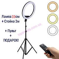 Кольцевая сенсорная лампа Ring beauty YQ-320, диаметр 33 см, штатив 2м, держатель смартфона, Подарок