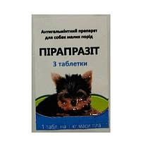 Пирапразит для собак малых пород 3 таблетки Фарматон