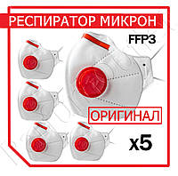Респираторная маска для лица Микрон ФФП3 С КЛАПАНОМ, респиратор-полумаска для медиков FFP3 ОРИГИНАЛ *5 штук*
