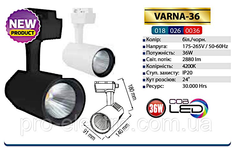 VARNA-36 Светильник трековый COB LED 36W 4200K (белый,чёрный) Horoz Electric 175-265V (018-026-0036-010)