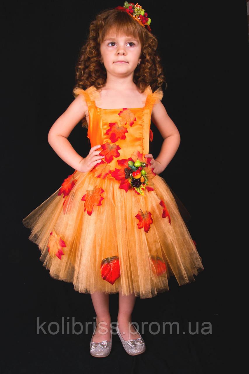 Шикарный костюм осень, королева осени пачка прокат Киев