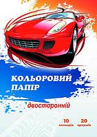 Набір кольорового паперу Двосторонній 20 арк, А4, скоба, Фолдер, фото 1