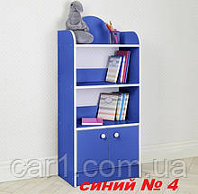 Детская напольная полка - этажерка  BW 207- 4 синий