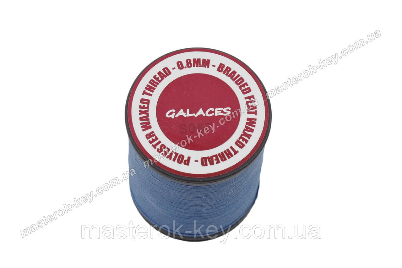 Galaces 0.80 мм світло-синій (S067) плоский вощений шнур по шкірі