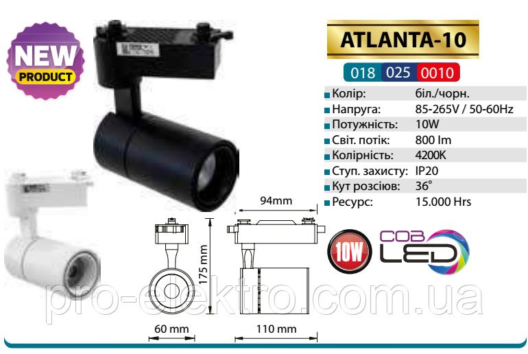 """""""ATLANTA-10"""" Светильник трековый COB LED 10W 4200K (белый, чёрный) 800Lm 85-265V (018-025-0010-010)"""