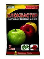 Блокбастер, інсектицид. 5мл