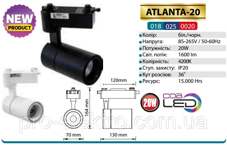 """""""ATLANTA-20"""" Светильник трековый COB LED 20W 4200K (белый, чёрный) 1600Lm 85-265V (018-025-0020-010)"""