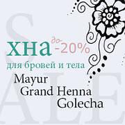 Скидка на хну Mayur, Grand Henna и Golecha до -20%