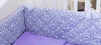 Бортики в детскую кроватку 180х30 см 1шт Лавандовый