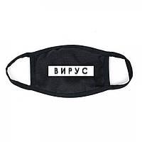 Защитная маска для лица MSD Virus- x black многоразовая двухслойная 5821, КОД: 1628202