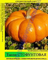 Семена тыквы Стофунтовая 0,5 кг