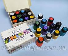 Набор акриловых красок по ткани Decola 12 цветов