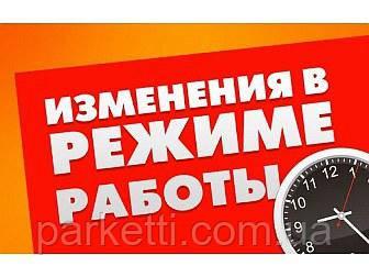График работы Parketti в Киеве 11.07.2020. Шоу-рум будет работать с 10:00 до 13:00