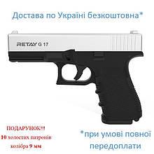 Стартовий пістолет Retay G17 (Glock 17) chrom