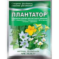 Комплексне водорозчинне добриво мінеральне Плантатор (цвітіння, бутонізації), 25 г NPK 10.54.10