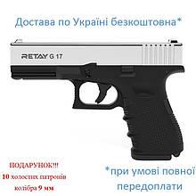 Стартовый пистолет Retay G17 (Glock 17) nickel