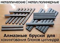 Бруски хонинговальные на металлической (медно-оловянной) связке, АБХ 100х8х5, АС125/100