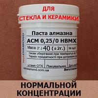 Алмазная паста АСМ 0,25/0 НВМХ