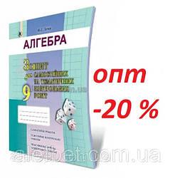 9 клас / Алгебра. Зошит для самостійних та тематичних контрольних робіт / Істер / Генеза