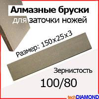 Точильный брусок (алмазный) 150х25х3мм, зернистость 100/80