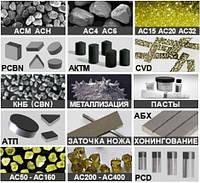 Алмазные и КНБ (эльбор) порошки, пасты, бруски, камни для заточки ножей, резцы, фрезы, пластины