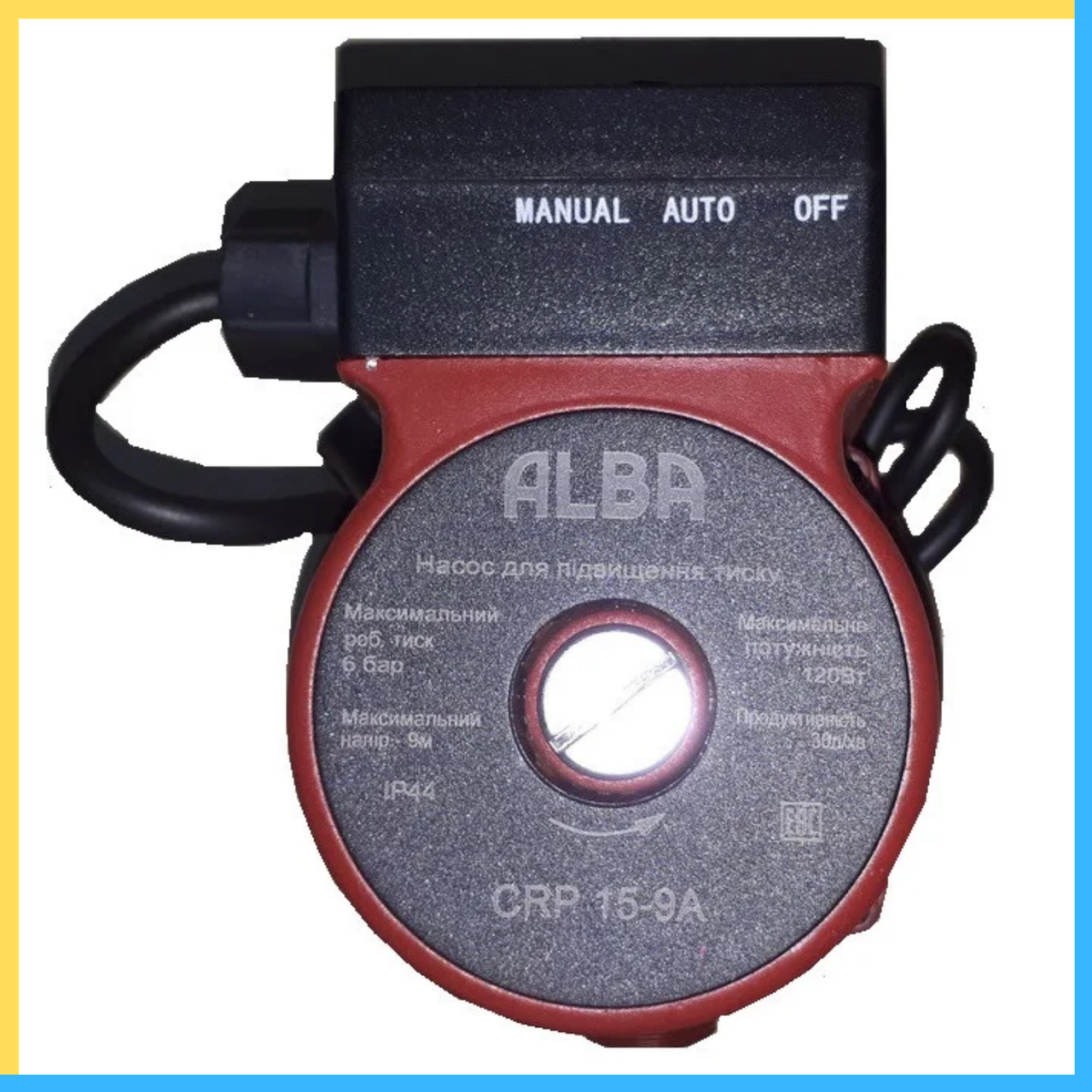 Насос циркуляционный ALBA CRP 15-9A (повышенного давления)