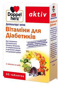 Витамины для диабетиков Doppelherz® Aktiv (Доппельгерц Актив), 30 шт.
